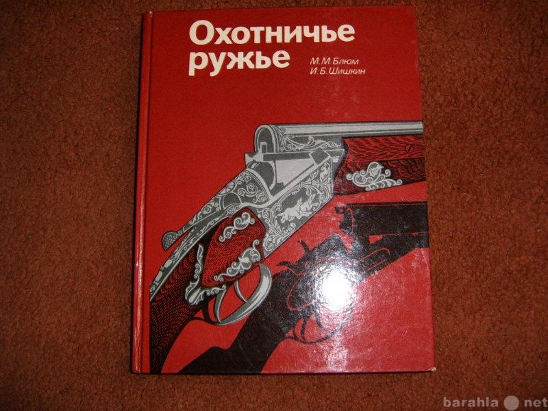 Продам: Устинов А.М. Холодное оружие
