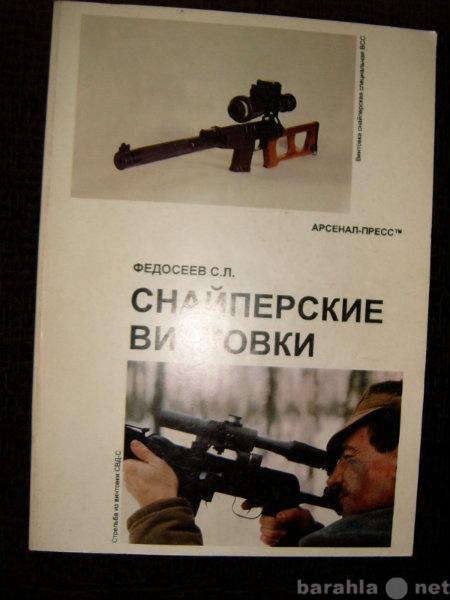 Продам: Федосеев С.Л. Снайперские винтовки