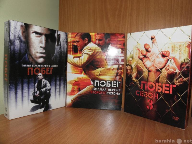 Продам сериал Побег (Prison break) 3 сезона DVD