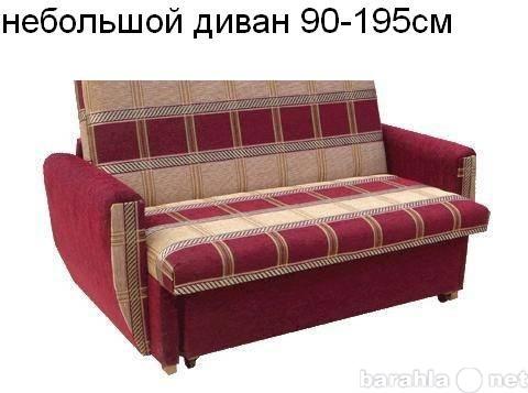 Продам небольшой двухспальный диван