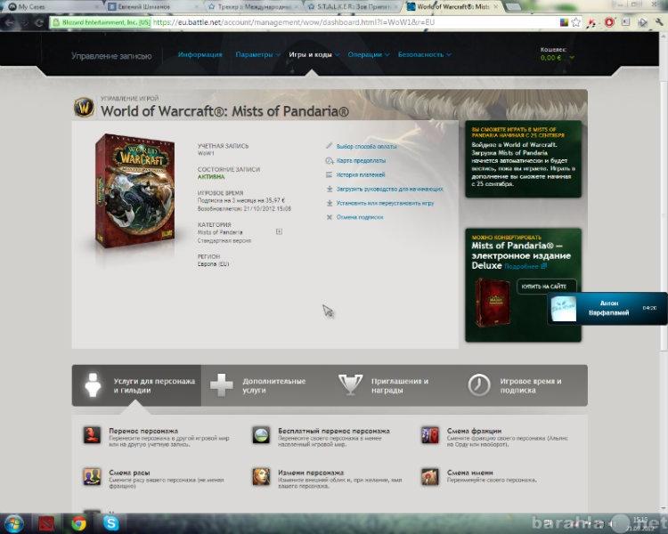 Продам Продам аккаунт World Of Warcraft