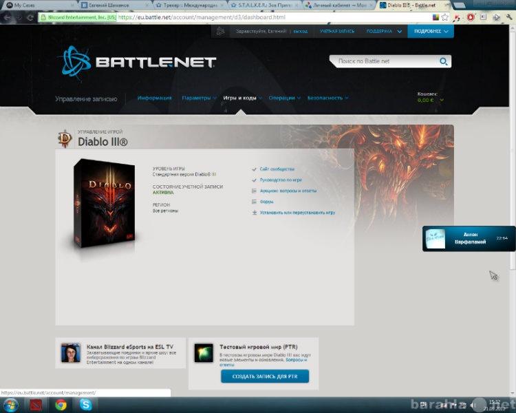 Продам Аккаунт Diablo III