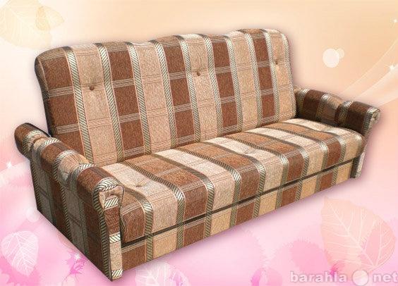Продам Дешево новый диван-книжка +мягкий уголок