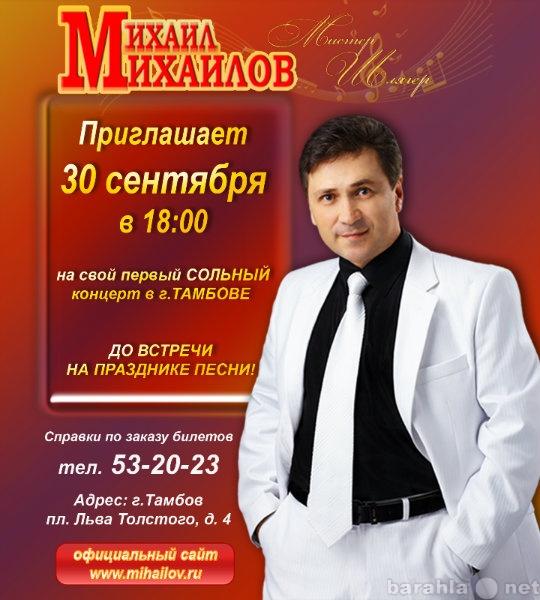 Продам Сольный концерт Михаила Михайлова