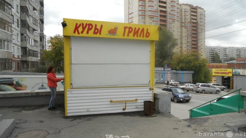 Продам Киоск