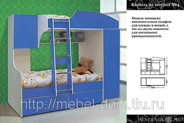 Продам Кровать двухъярусная №4 (Элфис)