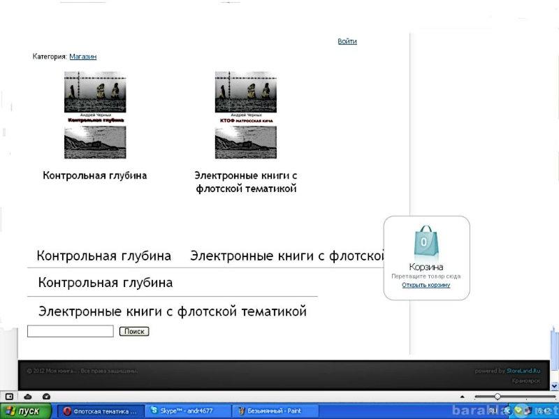 Продам Книги в электронном варианте