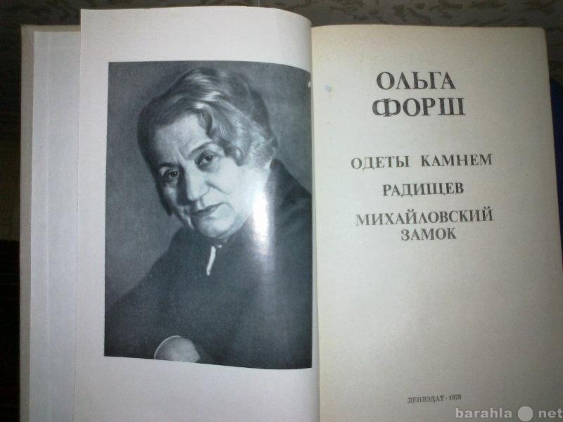 Продам Ольга Форш - «Романы»  Известные романы