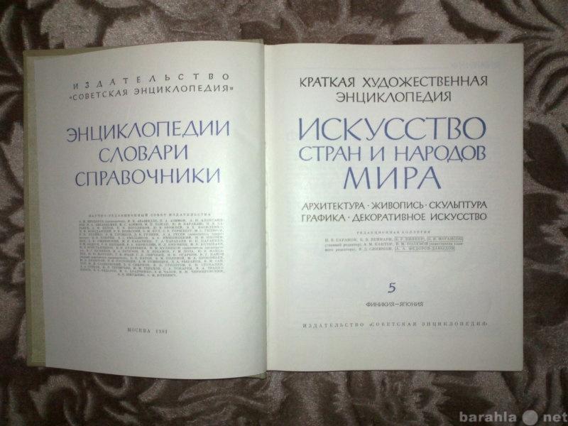 Продам Краткая художественная энциклопедия