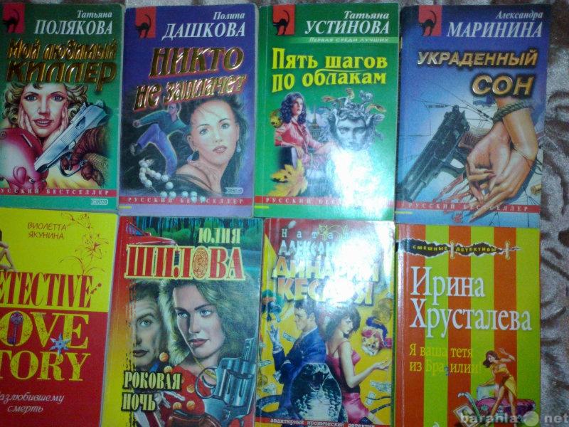 Продам Книжки мастеров русского бестселлера