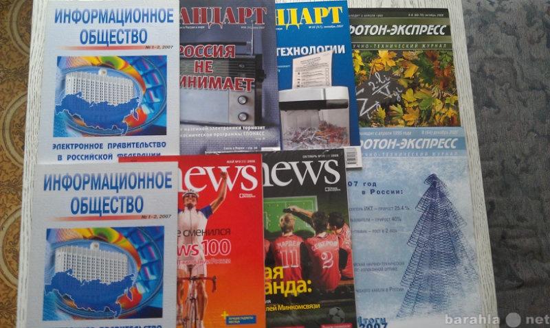 Продам Коллекция компьютерных и научных журнало