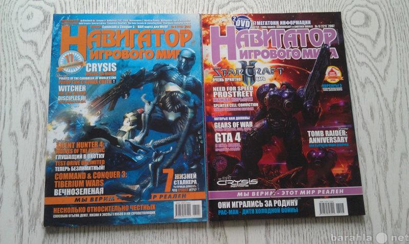 Продам Журналы Навигатор Игрового Мира 119 и 12