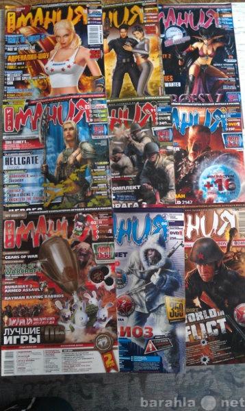 Продам Журналы Игромания 2005-2006-2007 годов