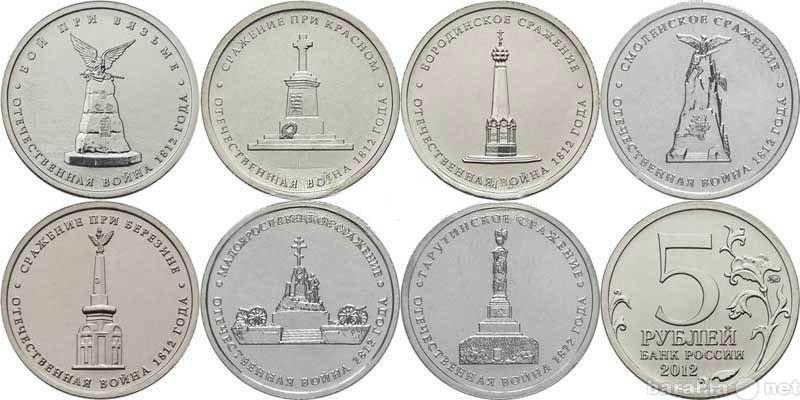 Продам Комплект монет 5 руб. 2012 г. Бородино.