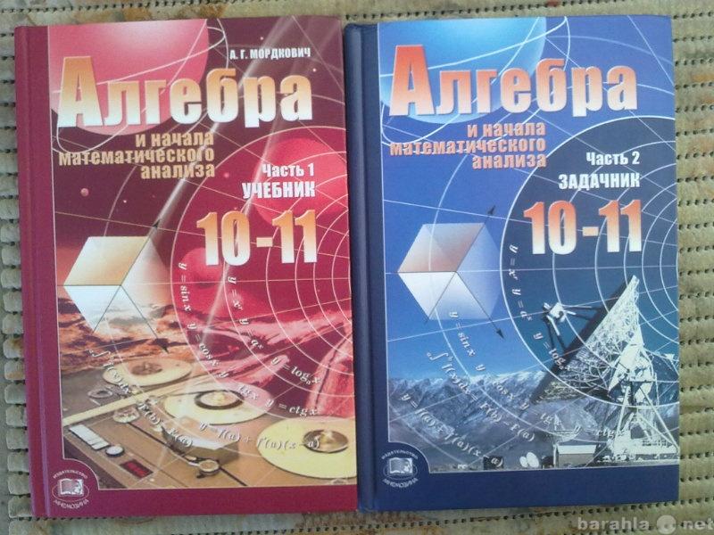 Продам: учебник по алгебре 10-11 класс