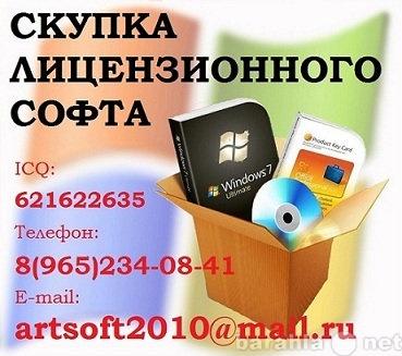 Куплю Скупка программного обеспечения Microsof