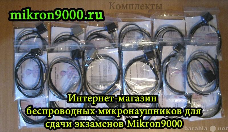 Продам: Дешевые беспроводные микронаушники