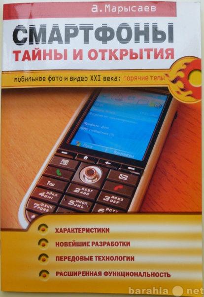 Продам Смартфоны: тайны и открытия.
