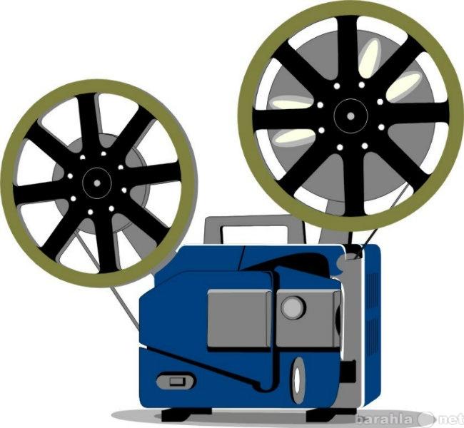 Продам Оцифровка кинопленки 8, 16, 35 мм.