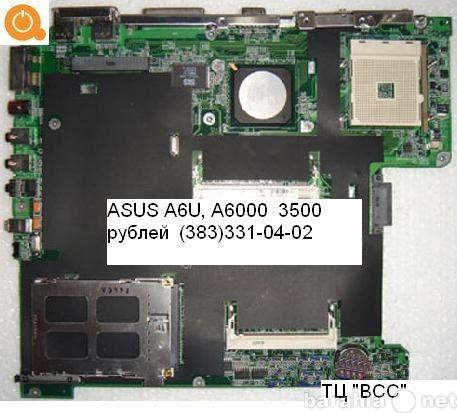 Продам Материнская плата для ноутбука Asus A6U