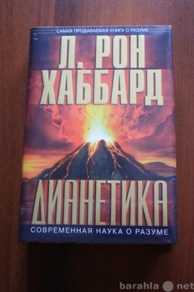 """Продам Книга """"Дианетика"""""""