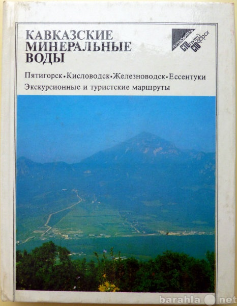 Продам Путеводитель Кавказские минеральные воды
