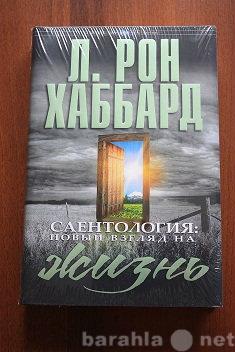 Продам Книгу Саентология:Новый взгляд на жизнь