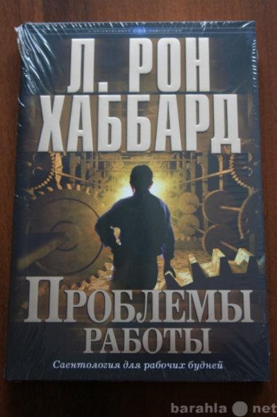 """Продам Книга """"Проблемы работы"""""""
