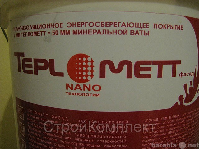 """Продам Жидкая теплоизоляция """"Теплометт&amp"""
