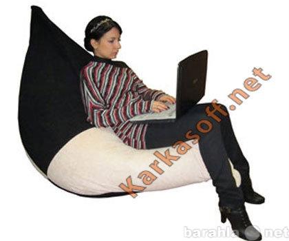 Продам бескаркасная мягкая мебель