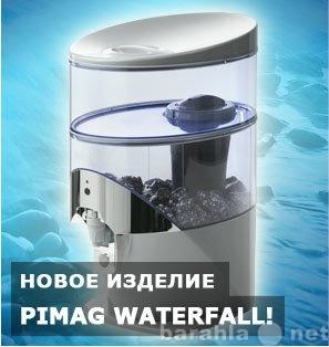 Продам Система фильтрации воды PiMag Waterfall