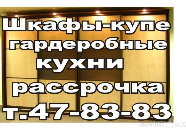 Продам Шкафы-купе в Тольятти