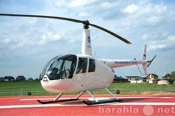 Продам продаю вертолет Robinson R44 Raven I