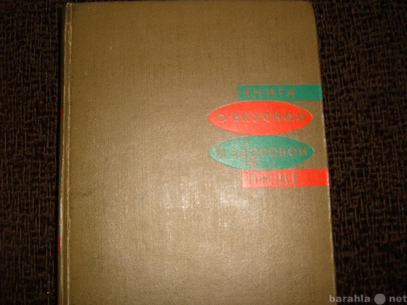Продам: Книга о вкусной и здоровой пище