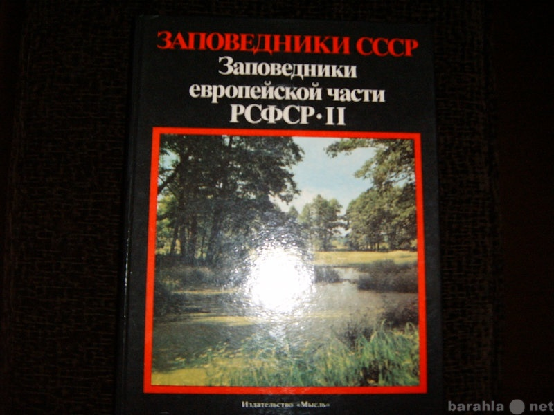 Продам: Заповедники СССР Москва «Мысль» 1989 г