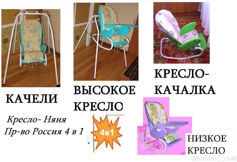 Продам Кресло «НЯНЯ» 4в1;НОВОЕ; 1) КАЧЕЛИ...