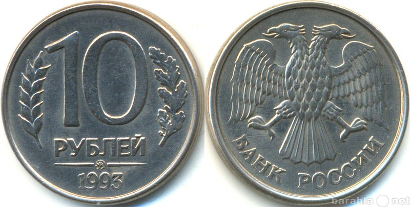 Продам: 10 рублей 1993 года ммд немагнитные