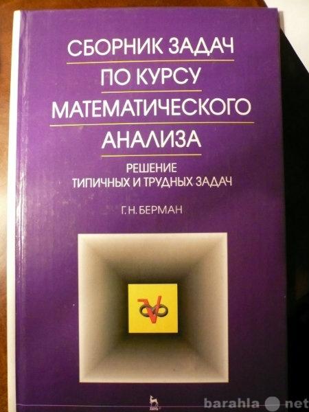 Продам Отличные книжки по мат. анализу