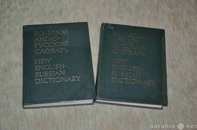 Продам Большой англо-русский словарь в 2-х тома