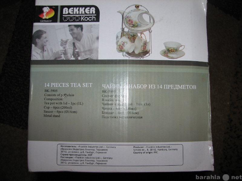 Продам Чайный сервиз Bekker Koch