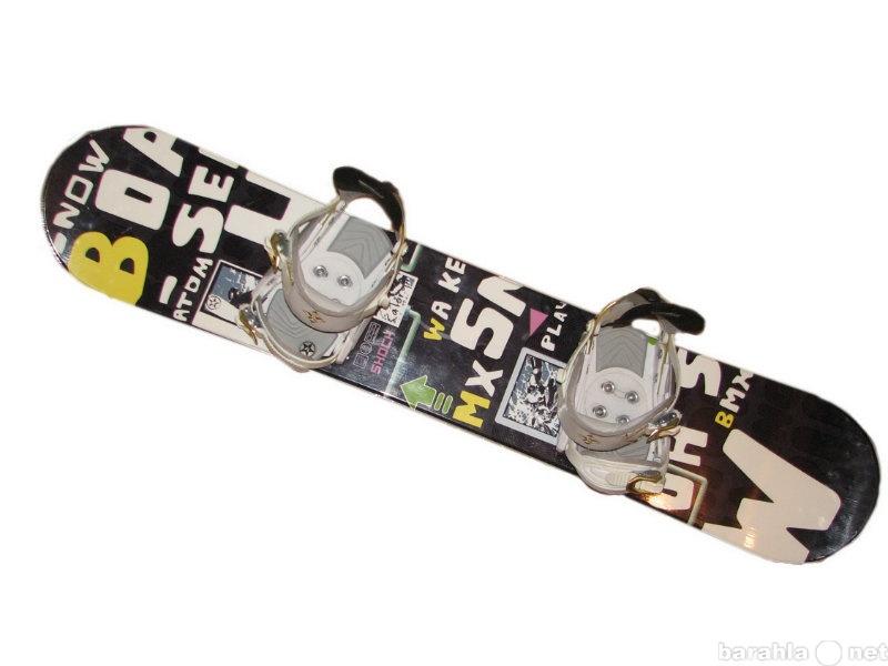 Продам сноубордический комплект