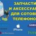 Продам GSM-PROFI
