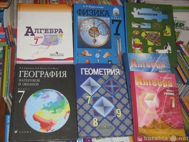 Куплю учебники школьные