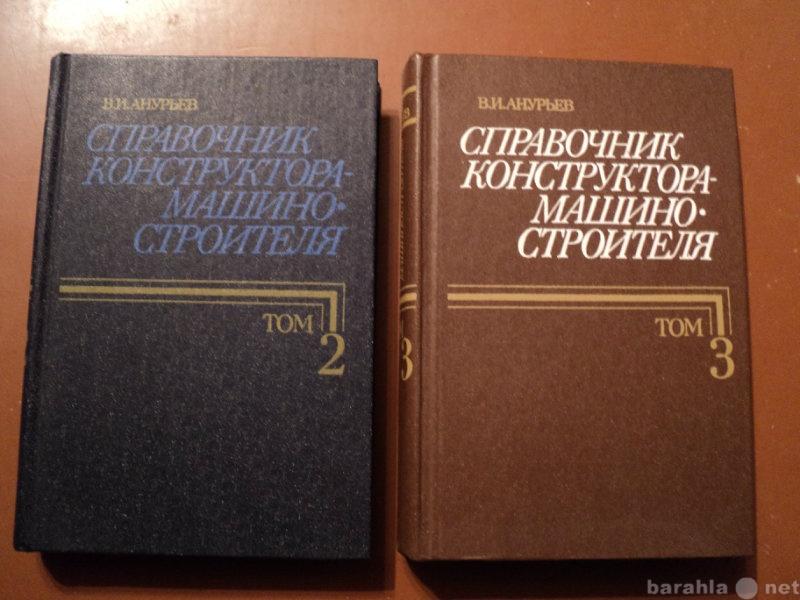 Продам Справочник конструктора
