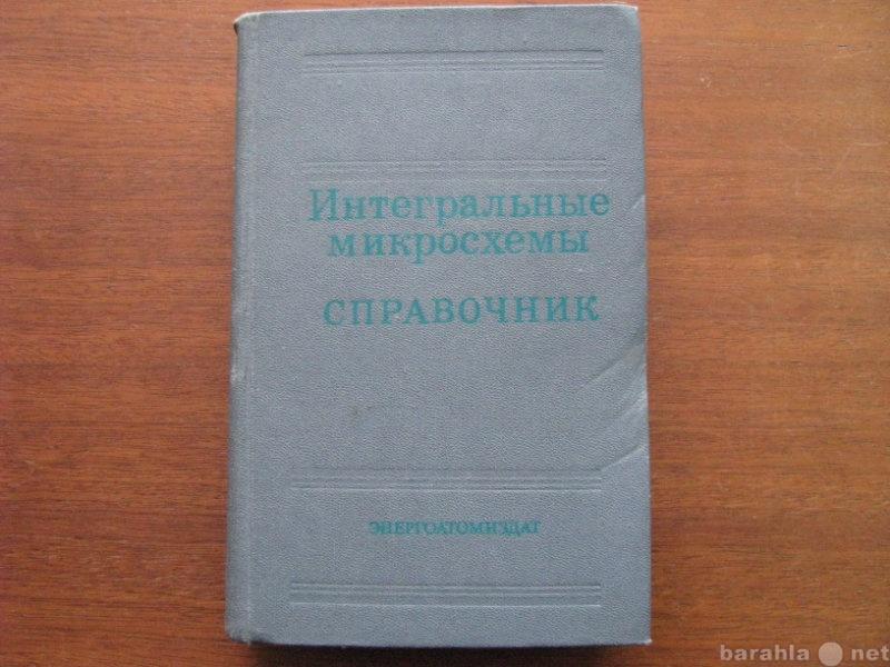 Продам Интегральные Микросхемы Справочник. 1985