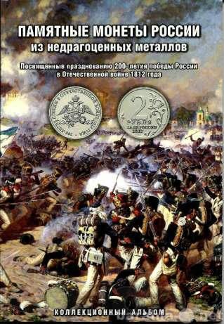 Продам Альбом для монетОтечественная Война 1812