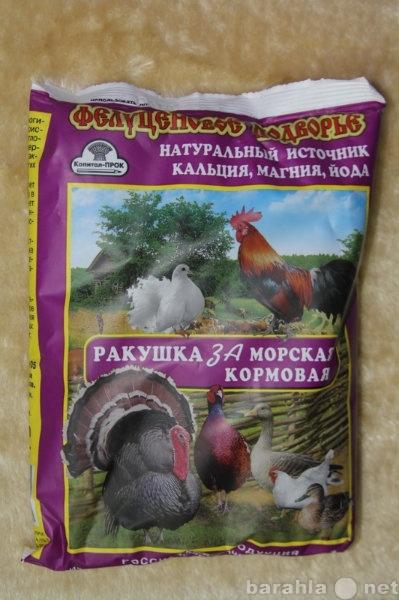 Продам ракушка моская кормовая