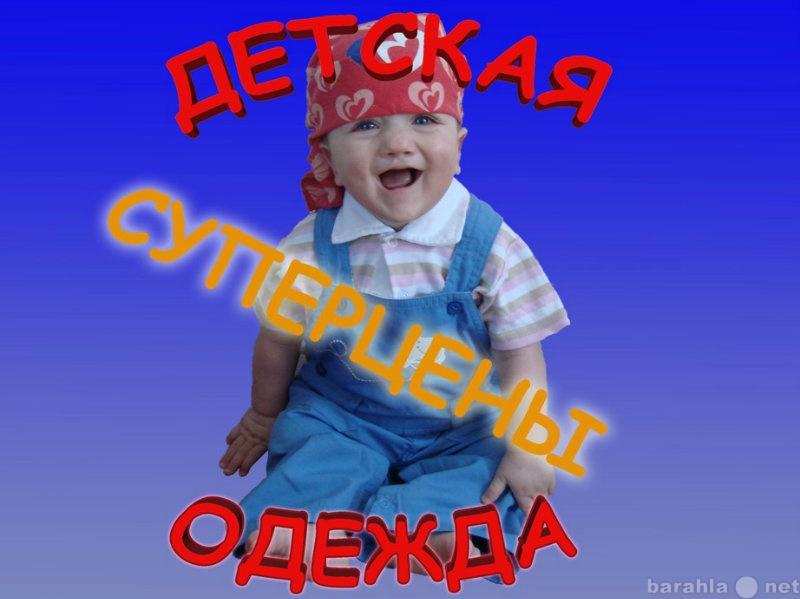 Детская одежда с надписями картинки