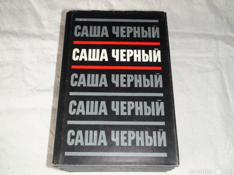 Продам Саша Черный. Собрание сочинений в 5 том.