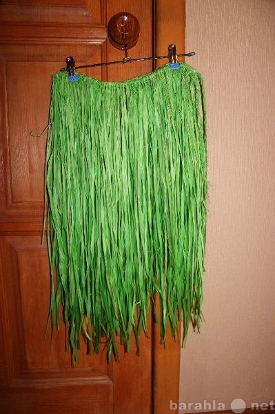 Продам Гавайские костюмы
